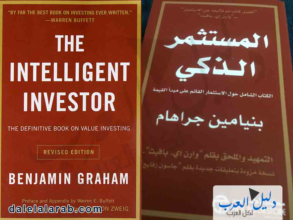 تحميل كتاب المستثمر الذكي بالعربي